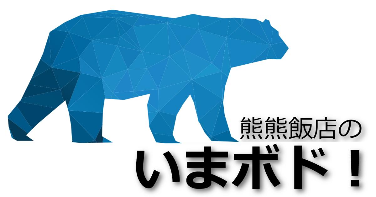 熊熊飯店のいまボド!
